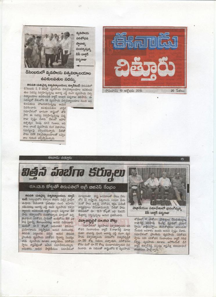 Media Gallery - RARS Tirupati